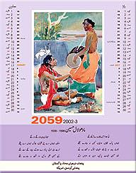 A nostalgia of old calendars