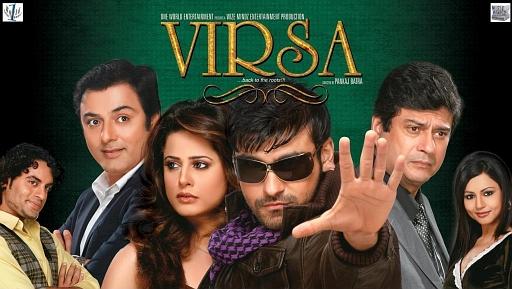 virsa movie 2010