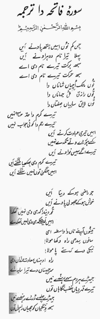 Sufi GhulamMustafa Tabassum