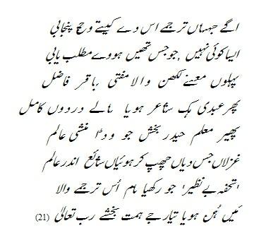 essay in punjabi language
