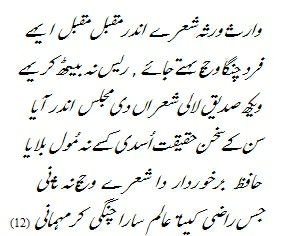 essay on bulleh shah Bulleh shah was a sufi and a poet from punjab he lived his life in the turbulent times of political transition from mughals to sikhs the land of punjab was in.