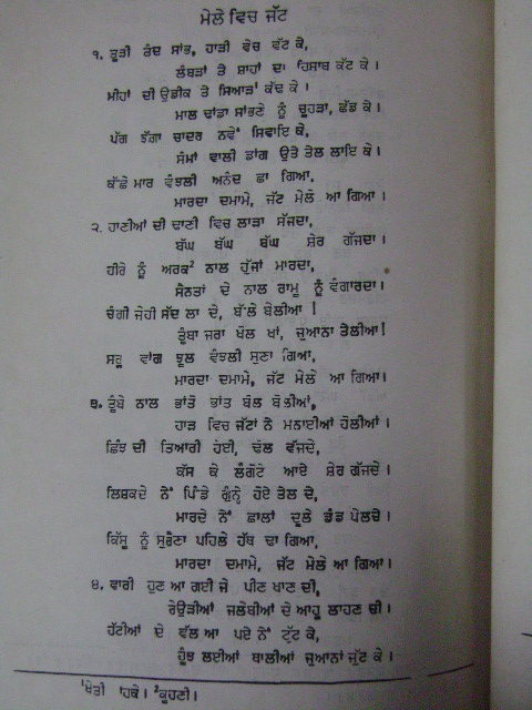 English Translation of Dhani Ram Chatrik